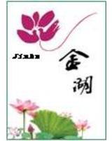"Jinhu County, die ""grüne Stadt"" in China"