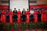 Memmert Geschäftsleitung und chinesische Offizielle bei der feierlichen Eröffnung