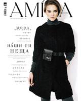 Vania Bileva in der Amica